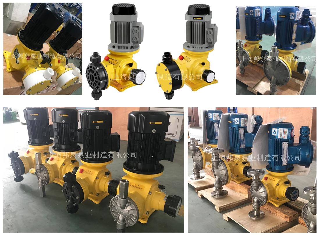 上海邦泉各种泵头材质的隔膜计量泵
