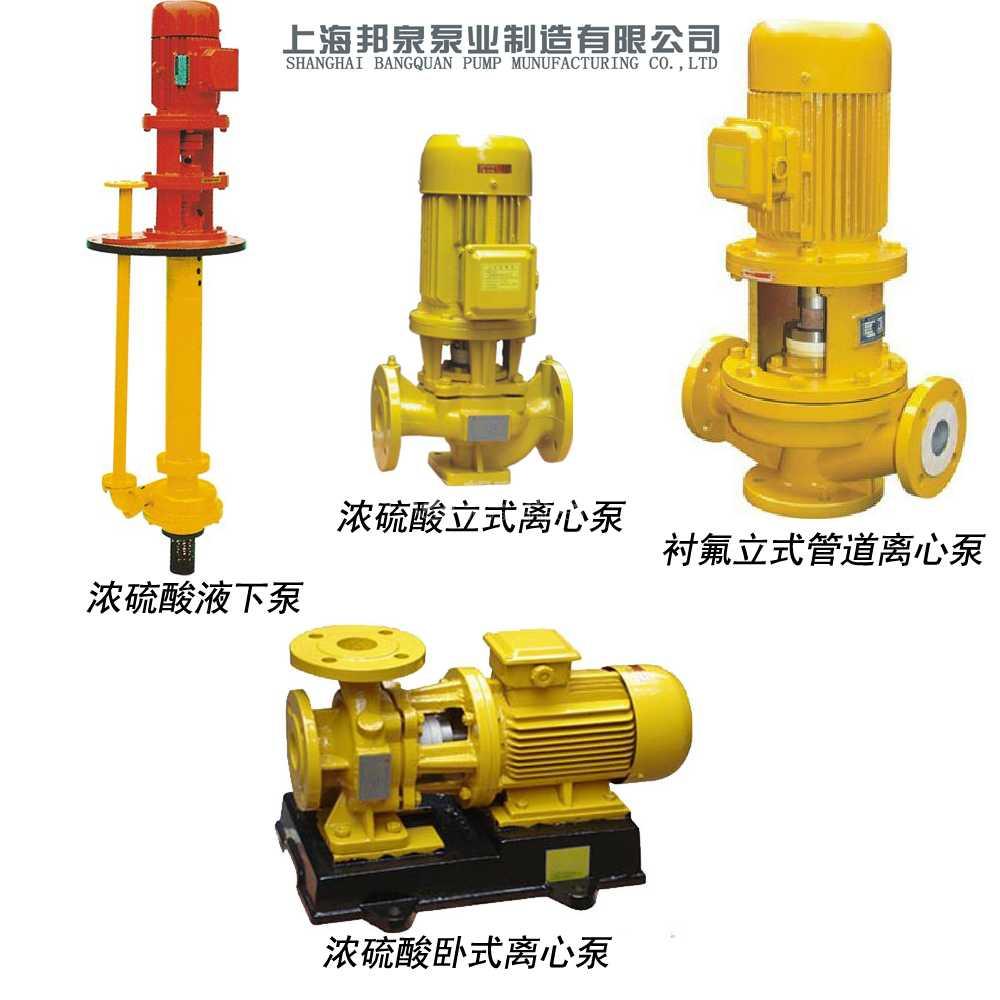 上海浓硫酸液下泵 浓硫酸立式卧式离心泵 衬氟立式管道离心泵