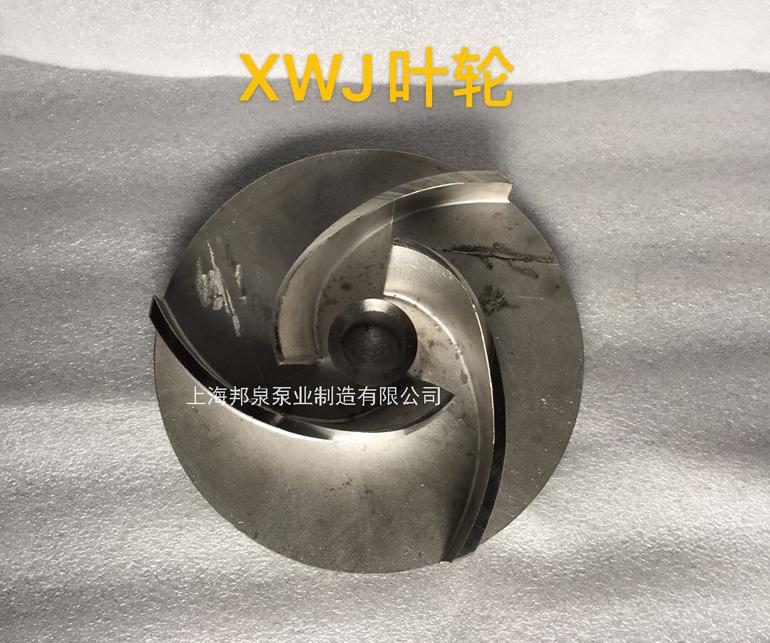XWJ不锈钢纸浆泵开式叶轮图片